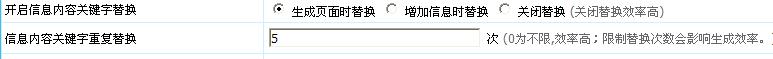帝国CMS如何禁止内容关键字替换ALT和A标签中的关键词?
